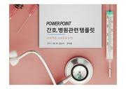 [PPT연구소] 병원 의사 <strong>간호</strong> 관련 ppt <strong>템플릿</strong>
