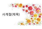 꽃 ppt