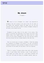<<영어로 나의 꿈 소개하기 (소방관) + 한글번역문>>나의 꿈,영작문,소방관,나의 목표,장래희망