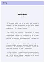 <<영어로 나의 꿈 소개하기 (소설가) + 한글번역문>>나의 꿈,영작문,소설가,작가,나의 목표,장래희망