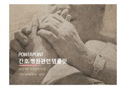 [PPT연구소]  요양원, <strong>간호</strong>, 병원 발표용 ppt <strong>템플릿</strong>