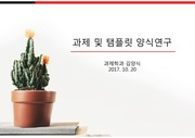 PPT <strong>탬플</strong><strong>릿</strong> 양식입니다.