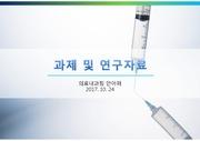 건강, 보건, 의료, 약, 메디컬 관련 테마 탬플릿1