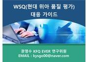 WSQ(현대 위아 2차 업체 심사) 대응 가이드