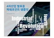 [PPT연구소] 4차 산업 관련 발표를 효과적으로 할 수 있는 ppt템플릿