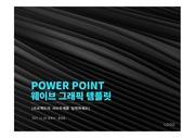 [PPT연구소]블랙 웨이브 그래픽디자인 PPT템플릿