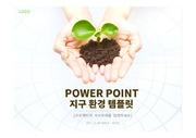 [PPT연구소] 환경관련 발표를 효과적으로 할 수 있는 ppt템플릿