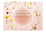 [PPT연구소] 러블리 플라워 디자인 ppt템플릿