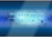 DNA, 과학, 연구, 생명과학,의료, 과학, 생명공학, 자연과학, 분자 <strong>탬플</strong><strong>릿</strong>