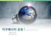 에너지, 자원, 과학, 바이오, 재생, 대체에너지, 자연과학관련 PPT