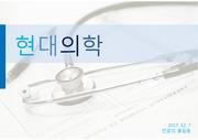 의료, 의료과학, 과학기술, 병원, 수술, 생명, 환자, 의과, 전공의, 전문의, 약학, 간호사, PPT, 발표, 깔끔한 탬플릿