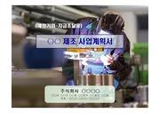 제조기업 표준사업계획서