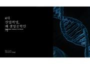 4차 산업혁명 ppt, 생물학 ppt , 심플한 ppt