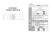 사회복지시설 프로포절(사업계획서)