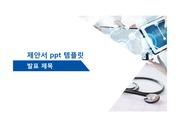 병원, 의료 ppt 템플릿