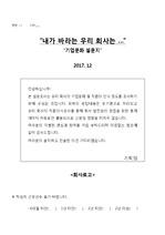 직원만족도 조사(기업문화 진원인식 조사) 설문서