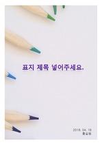 연필, 공부, 스터디, PPT <strong>쌤플</strong>, 탬<strong>플</strong>릿, 학업