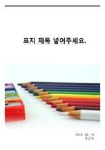 미술, 색연필, <strong>세로</strong><strong>PPT</strong> 양식, 교육