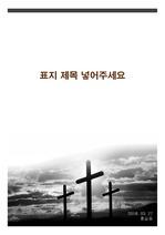 기독교, 기도, 십자가, 종교, 개신교, 신학, <strong>세로 PPT</strong>, 보고서