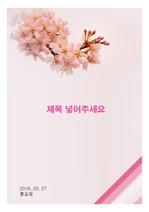 분홍, 핑크, 벗꽃, 꽃, 세로 PPT, 깔끔, 탬플릿