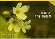 행복한 삶, 노란 꽃, 꽃PPT, 배경PPT, <strong>쌤플</strong>, 보고서, 제안서, 양식, 컨설팅, 프리젠테이션