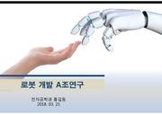 20180421  로보트, 개발, 로봇산업, 산업개발, 로봇, PPT, 공학, 발표, 스터디