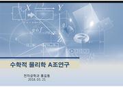 수학, 계산, 물리학, 발표과제 PPT, 쌤플 프리젠테이션, 디자인
