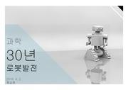 로봇개발, 발전역사, 과학, 테마, PPT,