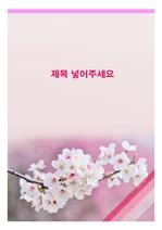 꽃, 세로 PPT,분홍, 핑크, 벗꽃, 디자인, 심플, 깔끔, 탬플릿 0423A