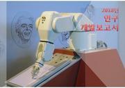 과학, 3D, 연구, 실험, 로봇, 기계, IT, 인공지능, CAD, 산업