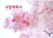 쌤플, 보고서, 스터디, 발표, 분홍, 핑크, 벗꽃, 꽃, <strong>세로 PPT</strong>, 깔끔,