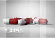 A 약, 제약, 의학, 약학, 보고서, 스터디, 설명서, 제안서, 비지니스,템플릿, 발표