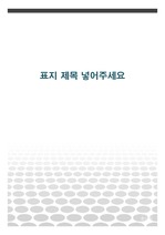 A+일반  모던, 도형, 원, 동그라메, <strong>세로</strong><strong>PPT</strong>양식 0425