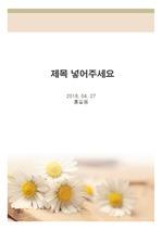들꽃, 국화, <strong>세로 PPT</strong>, 꽃, 디자인, 감성, 순수, 템플릿 , 보고서, 레포트, 대학교, 중학교