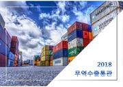 무역, 수출, 수입, 통관, 컨테이너, 외교, 산업, 선박