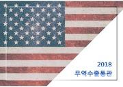 미국, America, 경제, 강대국, 영어, 미국인, 사회, 다문화, 환경, 정치, OECD, PPT템플릿, 테마,