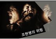 #0521, 조현병, 정신병, 우울, 절망, 괴로움, 기본, 탬플릿, 감정, 심리, 치료, 정신분열,