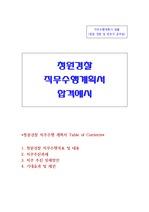 청원경찰 직무수행계획서(방호직 공무원 직무기술서)예시 합격예문