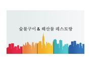 외식경영론(숯불구이,해산물)
