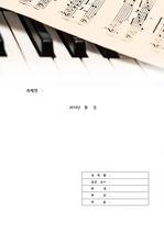 음악, 레포트, 표지, 속지, 편지지, 악보, 피아노, 음대, 음악과, 건반