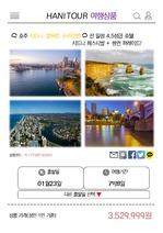 여행상품기획 남태평양(호주,뉴질랜드) 7박 8일 일정(시드니, 멜버른, 브리즈번) 호텔,관광지,식사,항공권,쇼핑 정보 포함