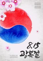 광복절 편집 디자인 07