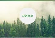 숲, green, 환경,  친환경, 기업, PPT, 탬플릿, 에너지, 그린, Eco, 경제, 자연보호, 산업, 여행, 계획서, 교육, 안내서,사회복지, 연대, 삶, 해외여행, 생태, 보고서, 프로그램, 보고, 산, ..