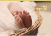임신, 육아, 가족, 상담, 문제, 발표, 방안, 인구, 인구감소, 증가, PPT, 사회, 오리엔테이션, 템플릿, 학습, 유아, 교육, 어린이, 아동복지, 아동, 저출산, 출산절벽