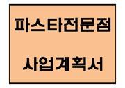 창업계획서- 이대앞 이태리 파스타전문점 창업 사업계획서 PPT