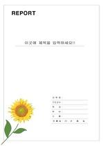레포트 표지 & 보고서 표지 (해바라기) v3