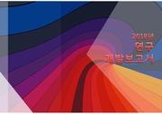 구성, 발표,PPT, 쌤플, 펜톤, 디자인, 이미지, 알록달록, 색채, 조색, 색감, 컬러리스트, 제안, 템플릿,