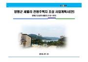전원주택지 개발사업 사업계획서