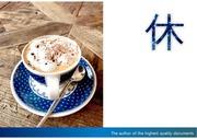 휴, 휴식, 컨설팅, 만남, 기쁨, 안식, 休, 쉼, 안식년, 차, 커피, 감성, 감정, 상담, 가정, 카페, 제안, 발표, 과제, 식품, 자유, 평안