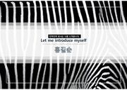 #181105C, 얼룩말, 동물원, zebra, 디자인, 가죽, 동물, 화장, 여성, 운명, 건강, 나무, 눈, 겨울, 파랑, 프리젠테이션, 말, 템플릿, 자기소개서, 성격, 유형, 깔끔, 발달, 심리, 소개, 계획..